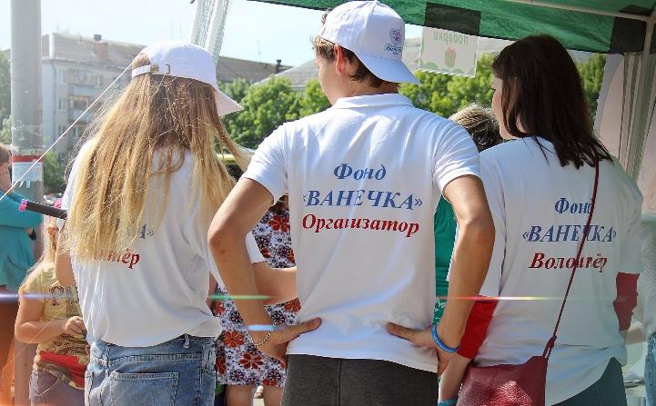 Как стать волонтером? | Благотворительный фонд помощи ...